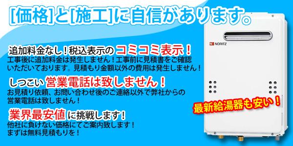 株式会社アクアシステム 給湯器の修理・交換・取替工事ならお任せください!